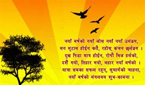 happy  year wishes quotes  nepali