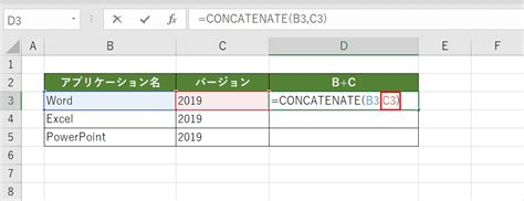 Excel 文字 列 結合
