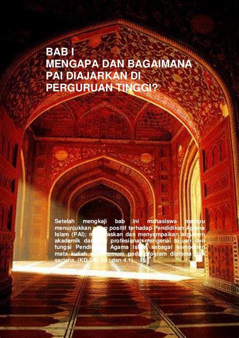 pendidikan agama islam  perguruan tinggi