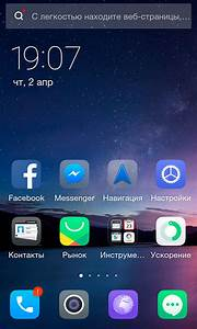 APUS Launcher для Андроид скачать бесплатно без регистрации