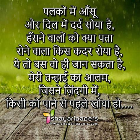 dard shayari  hindi images wallpapers