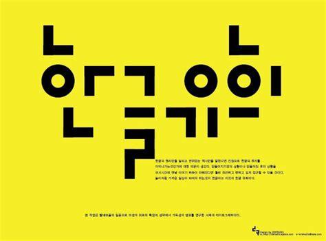 251 best design graphic korean images on pinterest lettering typography and korean