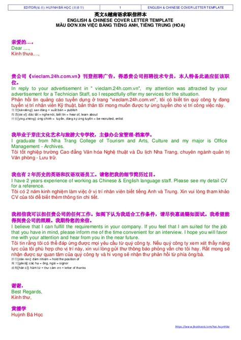 english chinese cover letter template