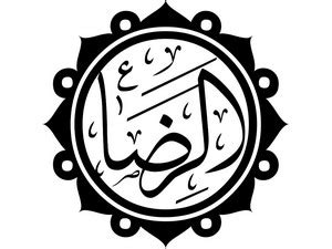 martyrdom imam reza