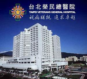 VGHTPE-GCRC - Clinical Trial Centers of Excellence in Taiwan