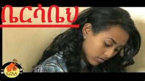 YouTube Ethiopian New Movie 2016