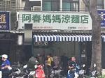 張春涼麵,台灣台北萬華的人氣且平價美味的涼麵!