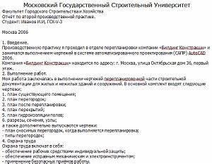 Отчет по производственной практике по 1с предприятие Отчет