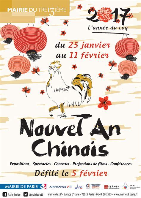 nouvel an chinois sur l 39 avenue de choisy j 39 étais dans le le nouvel an chinois dans le 13 ème le tourisme à