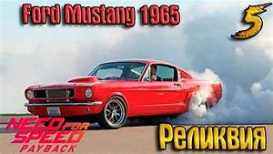 Need for speed Payback #5. Реликвия: Ford Mustang 1965 года - YouTube