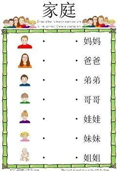 mandarin chinese worksheets family chinese lessons