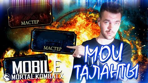 mortal kombat x mobile таланты, Таланты в Мортал Комбат Х мобайл — гайд Mortal Kombat X  , Mortal Kombat X MOBILE 2.0 - wb-shop.ru.