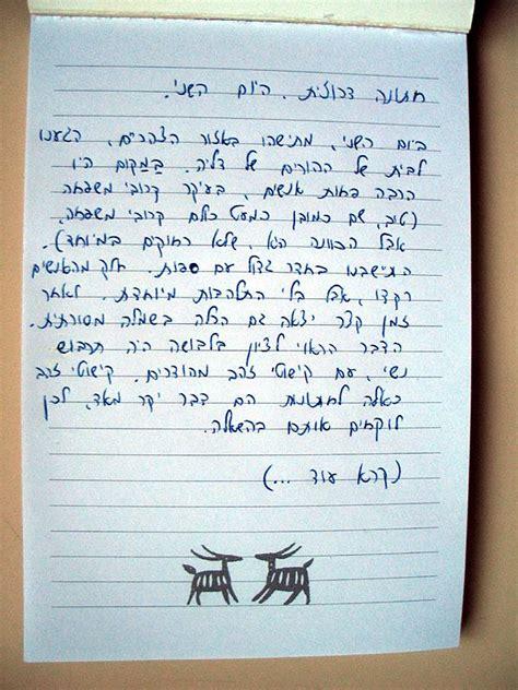 hebrew handwriting  images learn hebrew hebrew