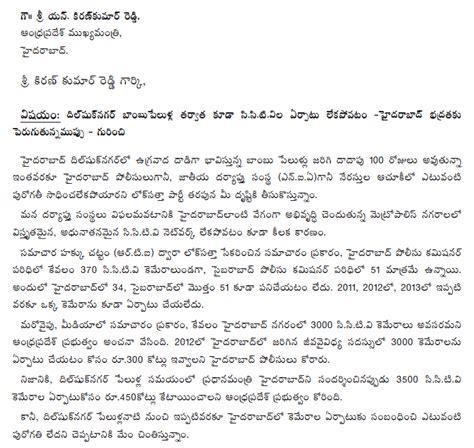 lok satta news letter  cm   security threat