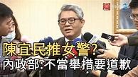 陳宜民推女警? 內政部 : 不當舉措要道歉 寰宇新聞 20191209 - YouTube