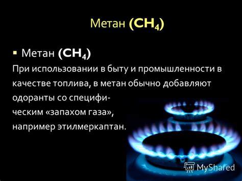 Ответы@ похож ли запах метана на утечку бытового кухонного газа?