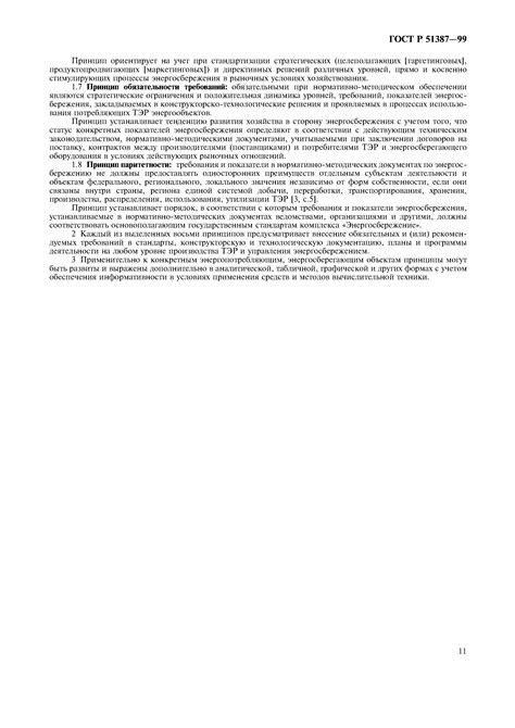 Глава 2. Порядок разработки и рассмотрения программ в области энергосбережения и повышения энергетической эффективности п.п. 3 19 . ГАРАНТ
