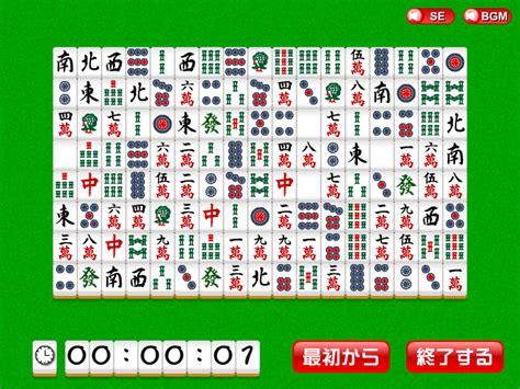 四川 省 ゲーム 無料 ゲーム