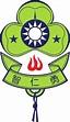 中華民國台灣女童軍 - 維基百科,自由的百科全書
