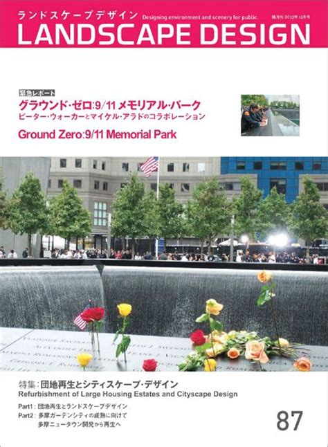 landscape design magazines download landscape design magazine n 87 pdf magazine
