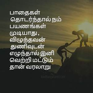 Tamil motivational quotes for success