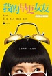 Photos from Meet Miss Anxiety (2014) - Movie Poster - 3 ...