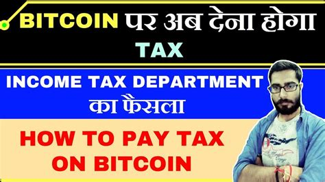 To make a payment, you can use any of the payment methods in your amazon account. Tech News #11 - Bitcoin पर अब देना होगा Tax | How to Pay Tax on Bitcoin in India | BTC Latest ...