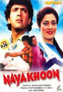 Naya Khoon (1990) Full Movie Watch Online Free ...