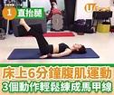 UFood - 【健康減肥運動】懶人床上6分鐘瘦腰腹肌運動 3個簡易動作快速減走大肚腩練成腹肌馬甲線 | Facebook