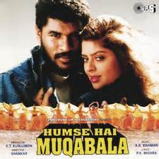 humse hai muqabala original motion picture soundtrack