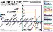 台中快捷巴士BRT(公車捷運)路線圖 @ 捷運奶油站 MRT Butter Station :: 痞客邦