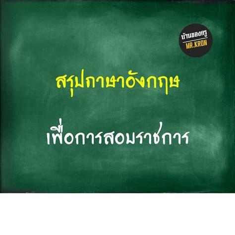 สรุปภาษาอังกฤษเพื่อการสอบราชการ - บ้านของครู MR.KRON