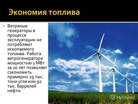 Купить ветрогенератор 1 мвт оптом из китая. товары напрямую с заводапроизводителя на .