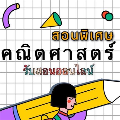 Chiangmai สอนพิเศษ ติวเตอร์ คณิตศาสตร์... - Chiangmai สอน ...