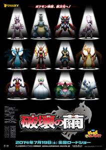 Pokemon X and Y Movie