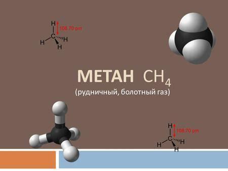 Взрывоопасная концентрация метана Искра Газ