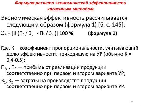 Примеры расчета экономической эффективности образец . Блог Финансиста