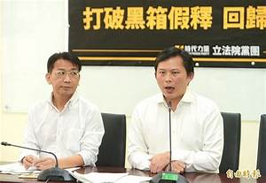 《TAIPEI TIMES》 NPP to push for reform of parole system ...