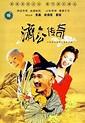 最新港剧 香港 粤语的影片 -1090dy電影網-高清在線港剧 香港 粤语的影片 -1090dy電影網