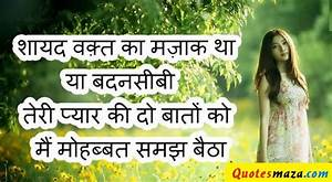 BEAUTIFUL LOVE QUOTES IN HINDI WITH PICTURES image quotes ...