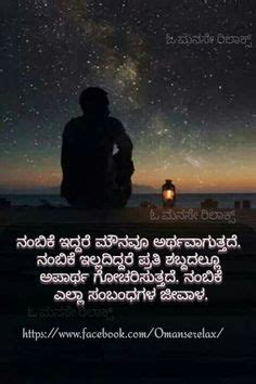 kannada quote inspirational books  quotes