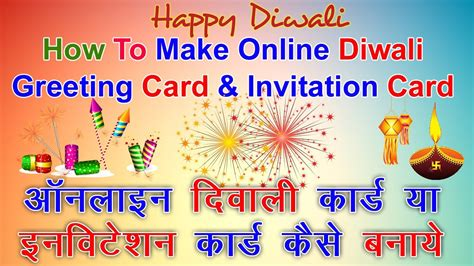 How To Make Online Diwali Greeting Card And Invitation