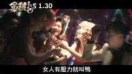 電影金雞sss國台語版預告1/30新年最大尾 - YouTube