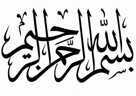 kaligrafi bismillah nurbuah clipartsco