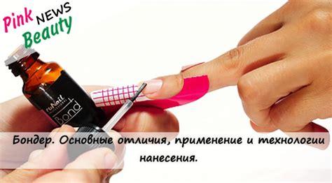 Дегидратор и праймер для ногтей в чём разница и отличие . face & care