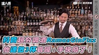 台灣達人秀 - 【抖音超夯調酒RamosGinFizz 他連做3杯哀嚎:手快廢了!】   Facebook
