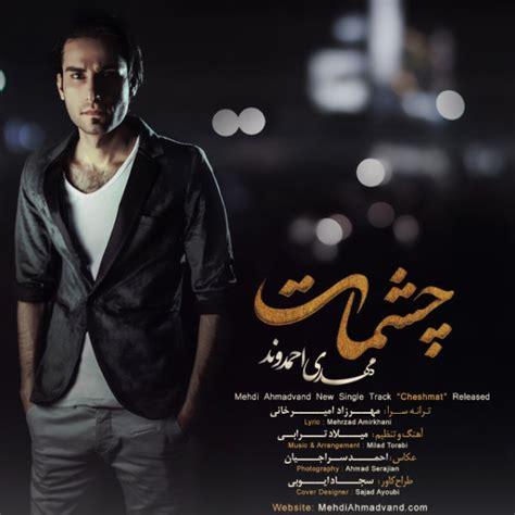 Mehdi Ahmadvand  'cheshmat' Mp3 Navahang