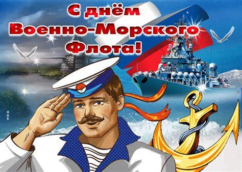 Поздравляю с днём вмф северного флота тебя! Поздравления с днем ВМФ: картинки, гифки и своими словами.