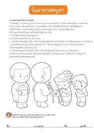 ใบ งาน เขียน เรื่อง จาก ภาพ download - Scribd Thai