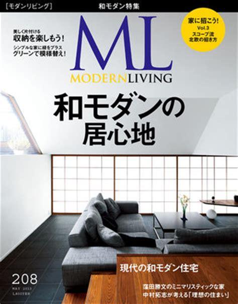 モダンリビング 2013年5月号  ハースト婦人画報社